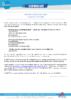 calendrier_scolaire_arbitrage - application/pdf